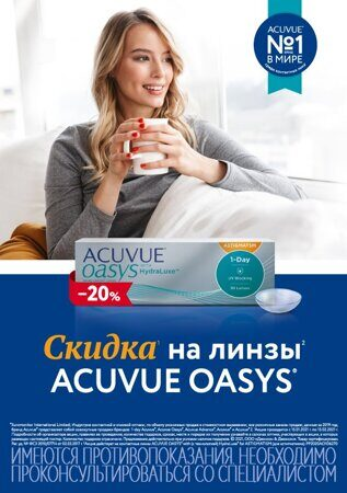 Acuvue_Poster-Optik_210x297mm_Preview1 (1)